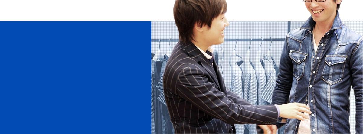 服のコンサルタント協会