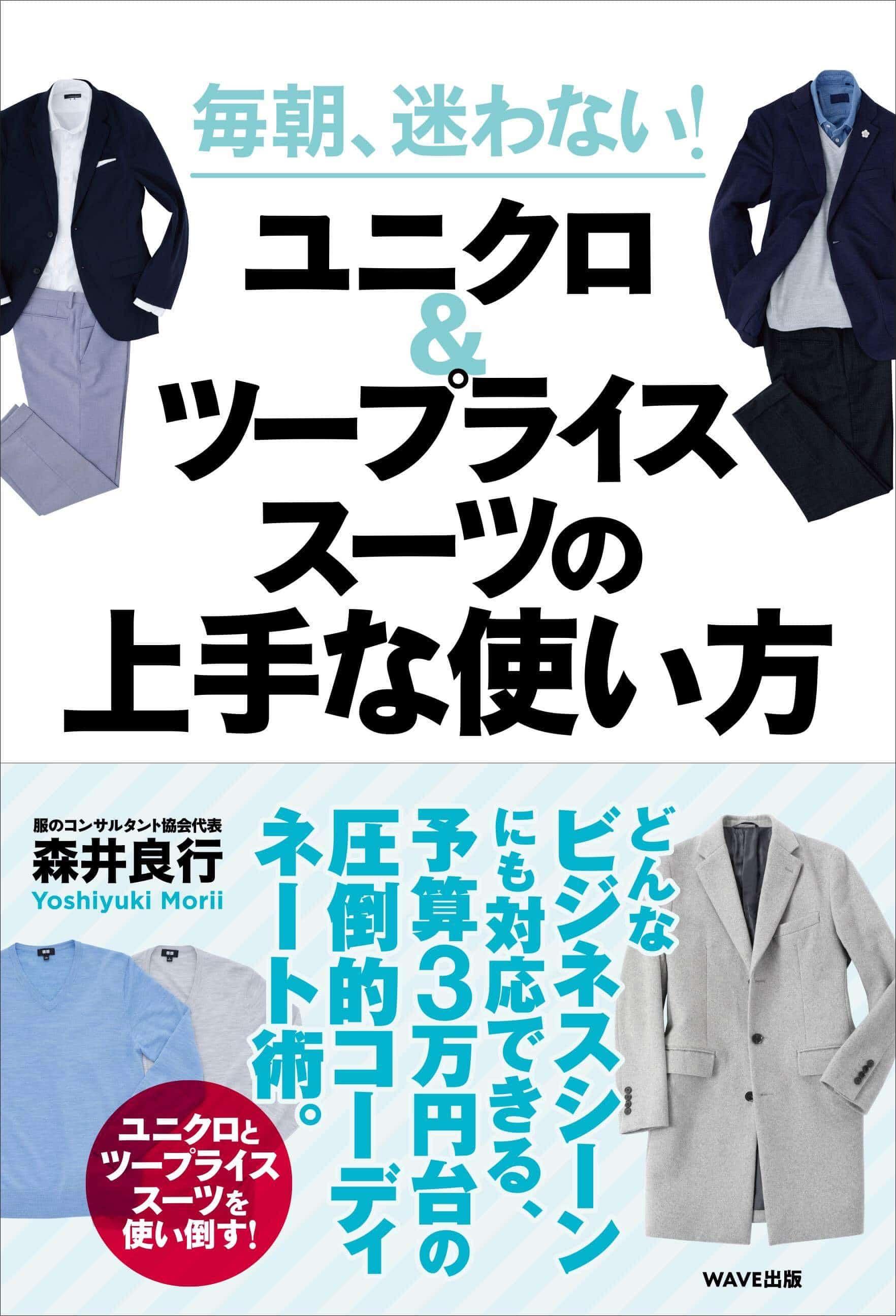 代表理事・森井の新刊
